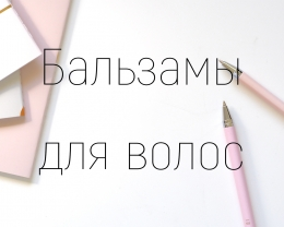 Бальзам