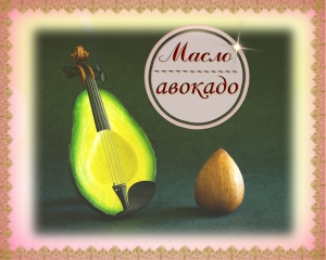 Масло авокадо (Италия)