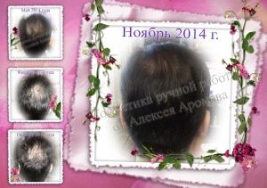 Масло от интенсивного выпадения волос (облысения) с перцем