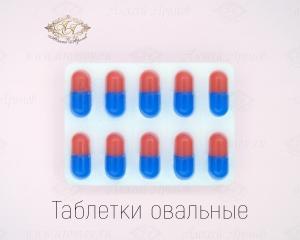 Таблетки в блистере (овал)