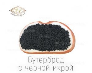 Бутерброд с черной икрой