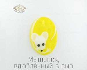 Мышонок, влюбленный в сыр
