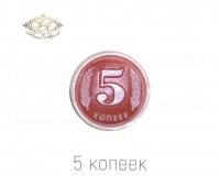 5 копеек
