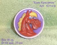 Конь Красавчик