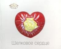 Шелковое сердце