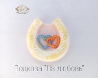 """Подкова """"На любовь"""""""