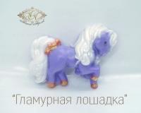 Гламурная лошадка