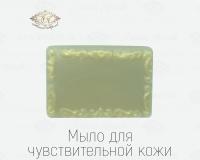 Мыло для чувствительной кожи лица
